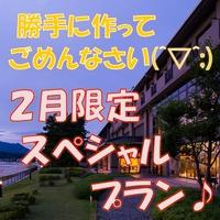 ★2月限定&平日限定★だから<5大味覚&5大特典>をどぉーんと味わう♪上司に内緒のサービスプラン!