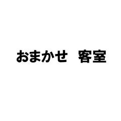 <町並み側・別館 おまかせ客室>(禁煙)