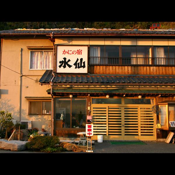 Minamiechizen Jikaseisozai To Kani No Yado Suisen