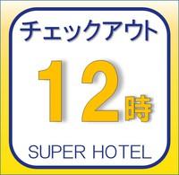 12時アウトお部屋おまかせ■オンライン決済割引■