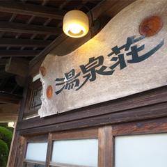 【朝食付】朝食には名産、水戸納豆!ほっと安心できる家庭の朝ごはん【北関東魅力プラン】