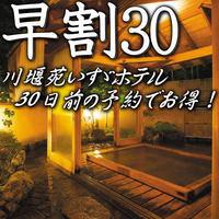 【早割30】30日前のご予約で「スタンダード会席プラン」が最大で4,320円OFF♪さき楽プラン