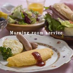 【ベストプライス保証プラン】ペットとご一緒☆B&Bプラン朝食のみ(露天付客室)