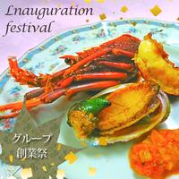 【創業祭2021】伊勢海老・鮑・お部屋食 7,000円相当の伊豆の幸をお部屋食で♪