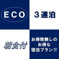 【ECO・3連泊】お掃除無しでお得に宿泊プラン★【朝食付き】