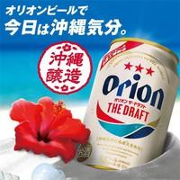 【1日のご褒美に】県民に人気の♪オリオンビール付プラン★★★【朝食付き】