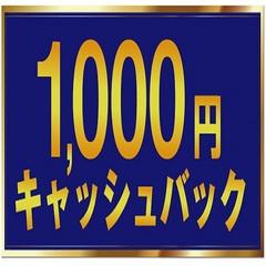 【1000円現金キャッシュバック】ビジネスマンへイチオシプラン☆ウレシイ朝食付き☆