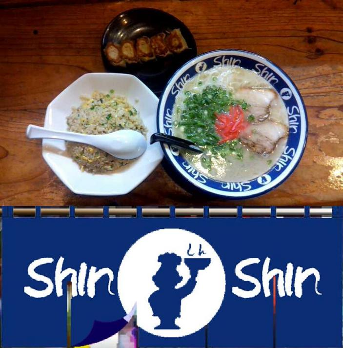 ☆博多とんこつラーメンを食たべよう!大人気 「 Shin Shin 」のラーメン付き(朝食なし)