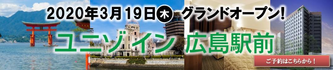 ユニゾイン広島駅前 2020年3月19日オープン!