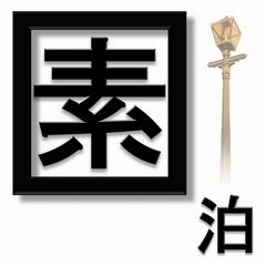 【素泊まり】プラン(ミネラルウォーター付)