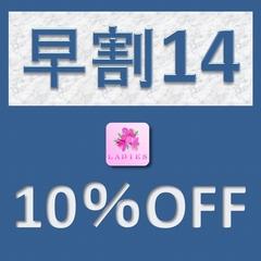 【早割】14日10%オフ・レディース【素泊まり】