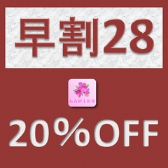 【早割】28日20%オフ・レディース【素泊まり】さき楽