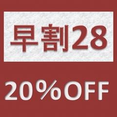 【早割】28日20%オフ【素泊まり】さき楽