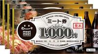 【ミート券3,000円分セットプラン】日本一の「肉と焼酎」に出会う満腹・満喫旅♪