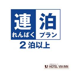 【朝食付き】【連泊】クオカード1000円分付 おまかせルーム(1名様用)