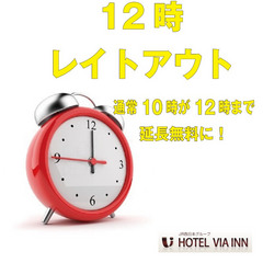 【食事無し】 【12:00アウト】ゆっくり寝坊♪レイトアウトプラン (1名様用)