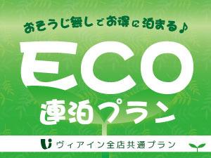 【朝食付き】【2連泊】【ECO清掃不要】お部屋おまかせプラン(1名)