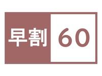 【早割60】60日前までのご予約でおトクに宿泊♪<全室21平米以上/駐車場無料>