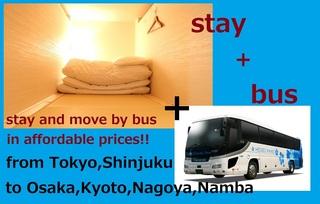 宿泊+バスプラン あまりにもおトクなプラン!宿泊にバス乗車1回利用券が格安でついてきます!