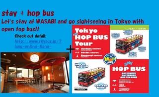 宿泊+スカイホップバスプラン 「スカイホップバス」1日乗車券付きプラン!東京観光をお手軽、お気軽に♪