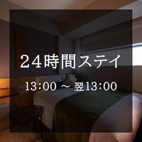 【24時間ステイ】ゆったりSTAYプラン≪素泊り≫