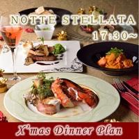 ◆カップル必見◆クリスマスはイタリアンで☆ディナー&朝食付プラン【ノッテ・ステラータ 17:30〜】