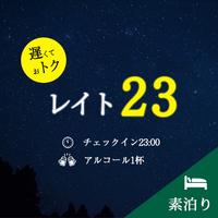 【遅トク!】レイト23プラン〜お疲れ様の1杯付き≪素泊り≫【チェックイン23時〜】