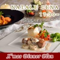 ◆カップル必見◆クリスマスはイタリアンで☆ディナー&朝食付プラン【ナターレ・チェーナ 17:30〜】
