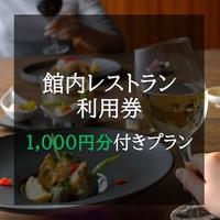 10店舗以上で使える!館内レストラン利用券【1000円分】付きプラン≪素泊り≫
