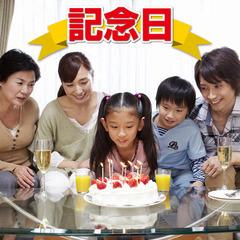 〇【アニバーサリー】大切な記念日に★乾杯&ケーキ&撮影サービスの特典付★『弐の膳 平治岳』
