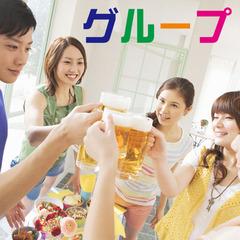 〇【グループ】団体様歓迎!3名様以上でワンドリンクサービス『弐の膳 平治岳』