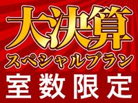 【客室限定】【4月限定の大セールプラン】ツインルーム最大2名まで!6,000円ポッキリ♪