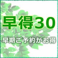【さき楽30】30日前までのご予約&事前決済でお得!早得プラン(朝食付)