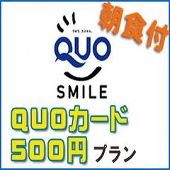 ビジネスにおすすめ☆QUOカード500円付プラン【朝食サービス】【JR上野駅から徒歩3分】
