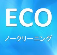 【楽天スーパーSALE】5%OFF連泊エコプラン【4〜30連泊】ノークリーニング&ミネラルウォーター