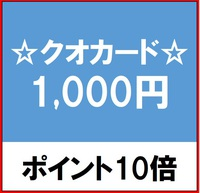 【楽天ポイント10倍】★☆クオ・カード(QUO)1,000円☆★GOTOトラベルキャンペーン対象外