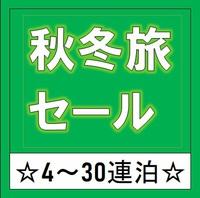 【秋冬旅セール】お得な4連泊〜30連泊♪コインランドリー&乾燥機を4台ずつ完備!!