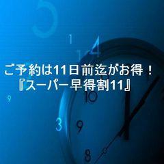 スーパー早得♪♪ご予約は11日前迄がお得!!【ポイント5倍】