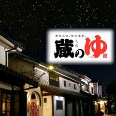 【50歳以上限定】湯ったり&グルメ旅 ≪夕朝食付≫