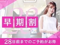 【さき楽28】早期予約でお得なキャンペーンプラン♪軽朝食付【28日前まで☆】