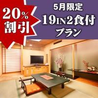 【5月限定20%割引】19IN 選べる夕食+朝食付 5月限定割引プラン