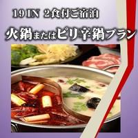 《19時IN》人気のピリ辛鍋 をお部屋で!!「火鍋または豚ピリ辛鍋」プラン