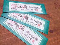 【首都圏☆春休み】【ポイント10倍】家族・グループにおススメ温泉チケット付き素泊まりプラン♪
