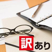 ≪訳あり≫【竹】月曜日限定/1,000円割引〜夕食グレードアップ2食付〜