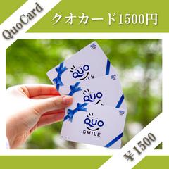 QUOカード1,500円付プラン