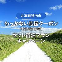 わっかない応援クーポン(観光振興券)セットプラン◇3000円相当付◇(素泊まり)