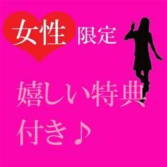 【レディース限定】◆特典付◆お肌潤うシートマスクプレゼント♪女子旅応援<朝食付>