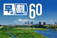 早期割引 60【朝食付】渋谷駅まで電車で11分 二子玉川駅まで徒歩5分 大浴場完備