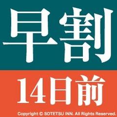 【さき楽割引】 14日前早割プラン 素泊まり(事前カード精算限定)