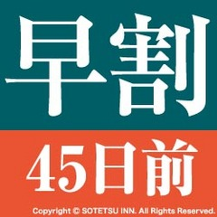 【さき楽割引】 45日前早割プラン 素泊まり(事前カード精算限定)